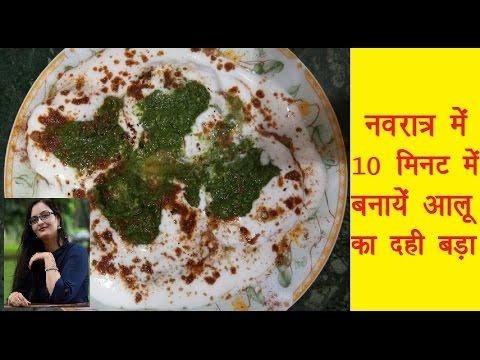 व्रत वाले आलू के दही वड़े|Aloo Dahi Vada Navratra Special|Potato Dahi Vada for Fasts recipe in hindi