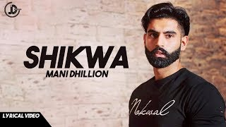 SHIKWA | MANI DHILLON FT. M. VEE  | PARMISH VERMA | ( LYRICAL VIDEO)   | JUKE DOCK 2017