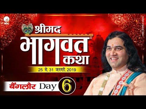 Shrimad Bhagwat Katha || Day 6 || Bengaluru || 25 To 31 January 2019  || SHRI DEVKINANDAN THAKUR JI