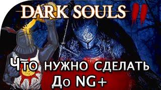 Dark Souls 2: Что нужно сделать до NG+