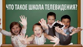 Что такое школа телевидения? | Это Волгоград, детка | Видео из Волгограда