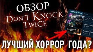 ОБЗОР #1 - НЕ СТУЧИТЕ ДВАЖДЫ (Don't Knock Twice) | ЛУЧШИЙ ХОРРОР 2017-го года?