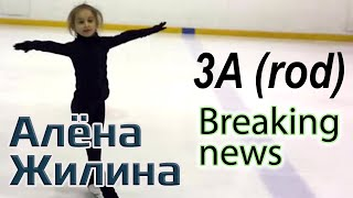 Breaking news Mark Kondratyuk 4Lo Alyona Zhilina 3A rod practice 06 2020