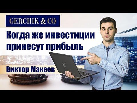 Когда инвестиции принесут прибыль? ✦ Временной горизонт инвестиций ✦ Виктор Макеев