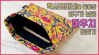 32-헥사곤 바네 클러치 가방 만들기  / sewing…