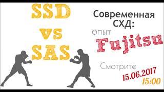 Современная СХД: SSD vs SAS. Опыт Fujitsu