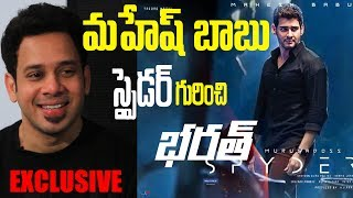 Actor bharath about mahesh babu, spyder and more (exclusive) | #spyder | #maheshbabu | ar murugadoss