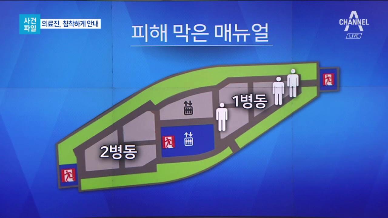 [사건파일]신촌 참사 막은 '매뉴얼의 기적'