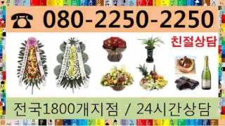 화환전문점 080-225O-225O  진주노인요양병원장…