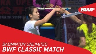 Badminton Unlimited | BWF Classic Match - Li Xuerui vs Wang Shixian | BWF 2018