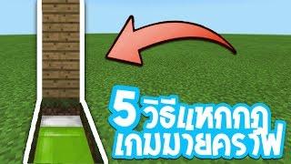 5 วิธีแหกกฎธรรมชาติ ในเกมมายคราฟ กฎมีไว้แหกก!! Minecraft 5 Trick
