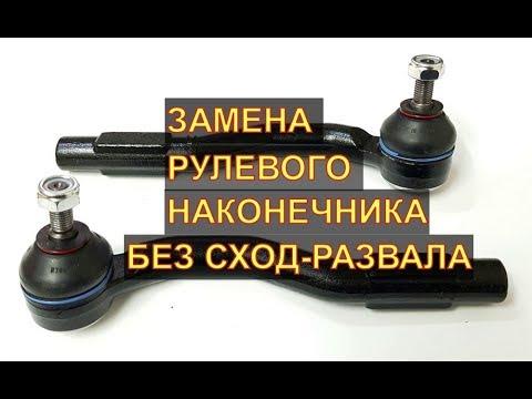 Замена рулевого наконечника без сход -развала Авторемонт ходовой.