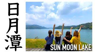 【曬IG♡】日月潭 拍×吃×玩!日本妹&台灣妹Girl's Trip「台中南投旅遊指南」~日月潭 Sun Moon Lake~