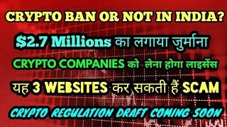CRYPTO NEWS #234    BTC BAN IN INDIA?, TRAI GOOD NEWS, कुछ दिनों में आएगा क्रिप्टो रेगुलेशन ड्राफ्ट