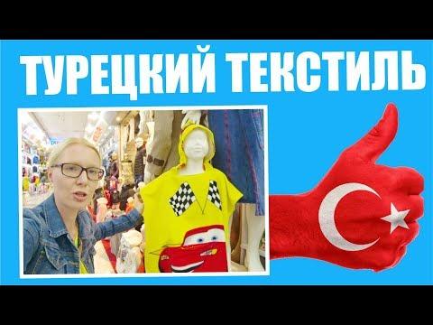 Турецкий текстиль: Цены, виды и качество Аланья Турция 2017