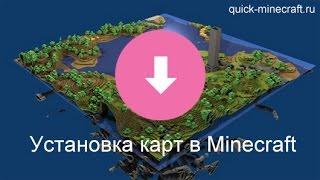 Как установить карту на minecraft ? (1.8-1.8.3).