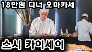 [맛집리뷰] 다채로운 맛의 향연! 하이엔드급 스시야 디…
