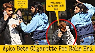 "Uncle""Apka Beta Cig@rette Pee Raha Hai"" 