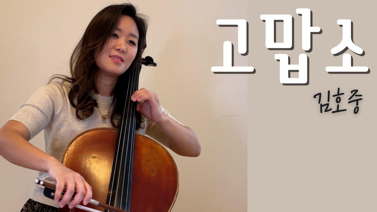 김호중 – 고맙소 (첼로) Hojoong Kim – Thank you | Jennifer Park Cello Cover|트로트닷컴