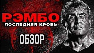 Обзор фильма «Рэмбо: Последняя кровь» — Скотобойня дедушки Слая