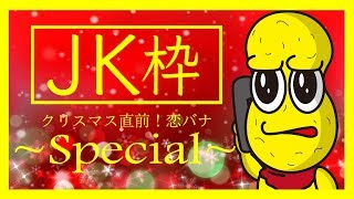 [LIVE] 【リアルJK凸!】JK枠 〜クリスマス直前!恋バナSpecial〜 #JK枠