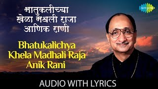 Bhatukalichya Khela Madhali Raja with lyrics |भातुकलीच्या खेळामधली |Arun Date | Sadabahar Sangeetkar