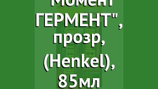 Герметик Силиконовый Премиум Момент ГЕРМЕНТ, прозр, (Henkel), 85мл обзор 1374345