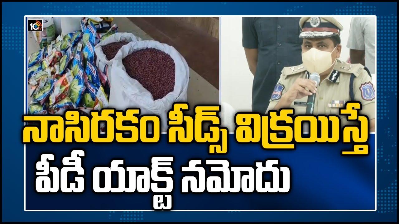 నాసిరకం సీడ్స్ విక్రయిస్తే పీడీ యాక్ట్ నమోదు  Police Seized Fake Seeds In Hyderabad, Khammam  10TV