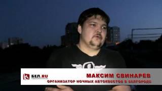 Автоквест в Белгороде(Это то редкое видео, когда команда «Бел.Ру» наравне с участниками ночного автоквеста покорит город. С собой..., 2016-06-12T12:52:07.000Z)