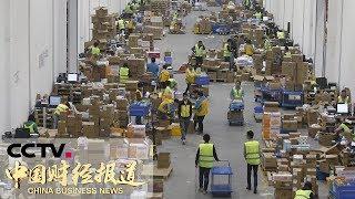[中国财经报道] 1-8月我国社会物流总额增速稳中趋缓 结构调整继续优化 | CCTV财经