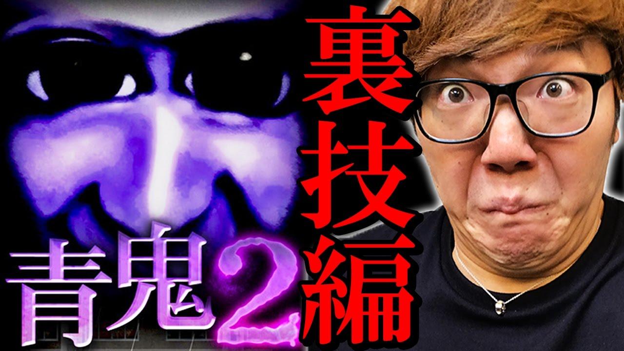 【青鬼2 裏技編】ヒカキンの実況プレイ【ホラーゲーム】