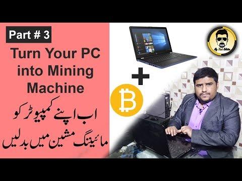 How To Turn My PC Into Mining Machine Free - Part # 3 - Urdu & Hindi