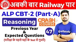 10:15 AM - RRB ALP CBT-2 2018 | Reasoning By Hitesh Sir | Previous Year & Expected Questions
