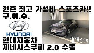 [차량리뷰] 현존 최고 가성비 스포츠카!! 구.이.수.…