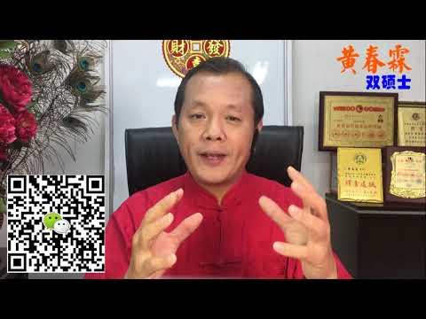 2019年十二生肖运程 - 牛 :黄春霖老师