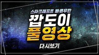 2020.7.12(일)  『깝도이 생방송 Live』 스타 빨무 팀플 스타크래프트 리마스터 실시간