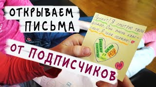 МНОГО новых писем!!! Бумажные сюрпризы, бэкстейдж