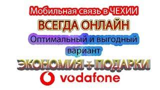 вСЕГДА ОНЛАЙН. Мобильная связь в ЧЕХИИ. Экономный вариант. VODAFONE