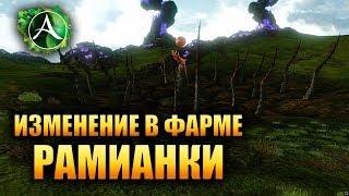 ArcheAge - ИЗМЕНЕНИЕ В ФАРМЕ РАМИАНКИ! (Часть 2)