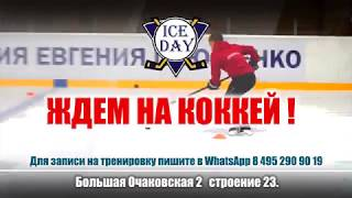 Хоккей детям и взрослым iceDay