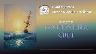 Школа морского пейзажа Дмитрия Розы. Вебинар 20.02.19