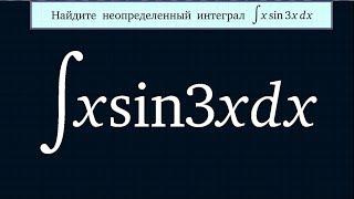 Формула интегрирования по частям. Неопределенный интеграл #89