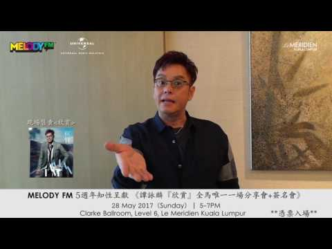 """MELODY FM 5週年知性呈獻 "" Alan Tam 譚詠麟馬來西亞唯一一場『欣賞』分享會及簽名會"