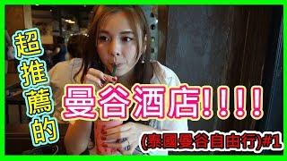 (泰國曼谷自由行)#1超推薦的曼谷酒店!!!mercure hotel bangkok!!去曼谷前先在馬來西亞吃了一個小時候的味道?!Au0026W!!-YOOYO TV