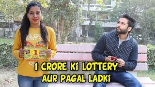 1 Crore Rupees Lottery & Chalak Ladki