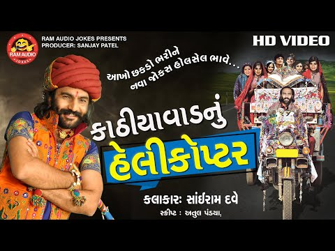 Kathiyawad Nu Helicopter   Sairam Dave   New Gujarati Comedy   Ram Audio Jokes