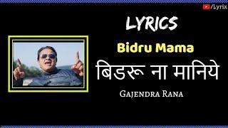 Bidru Mama Lyrics | बिडरु ना मानिये  | Gajendra Rana | New Garhwali & Jaunsari Lokgeet
