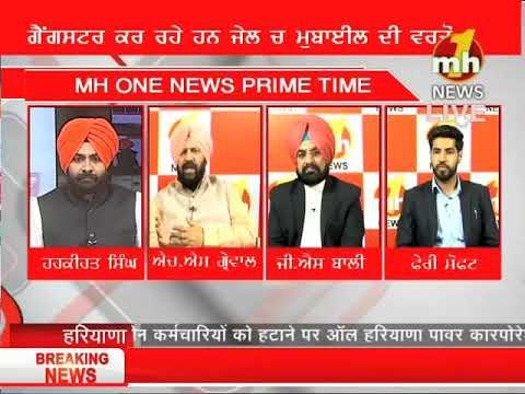 Punjab Law and Order Situation | Debate | Must Watch