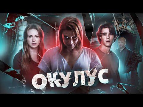 Окулус - ТРЕШ ОБЗОР на фильм