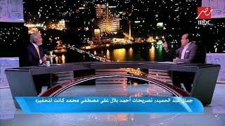 جمال عبد الحميد: مصطفى محمد خليفتي في الملاعب thumbnail